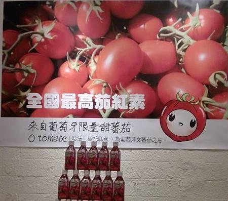 最高茄紅素4