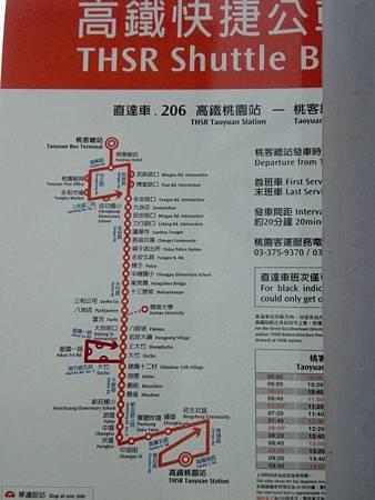 CIMG3396---高鐵快捷
