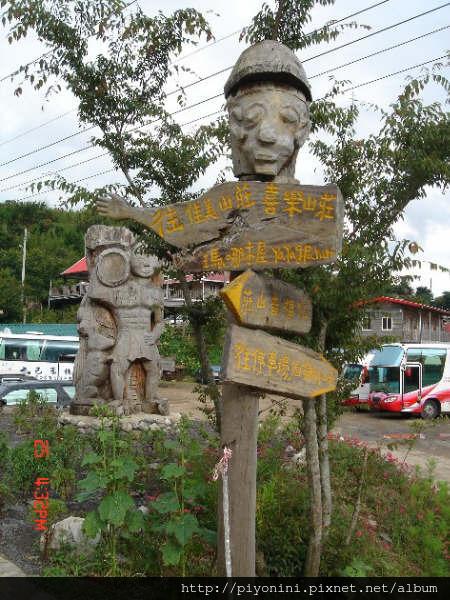司馬庫斯部落--路標指示圖(都是黃色字喔)