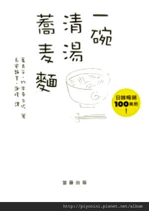 一碗清湯蕎麥麵