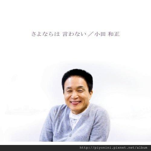 小田和正 - さよならは 言わない