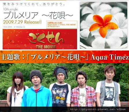 Aqua Timez - プルメリア ~花唄~