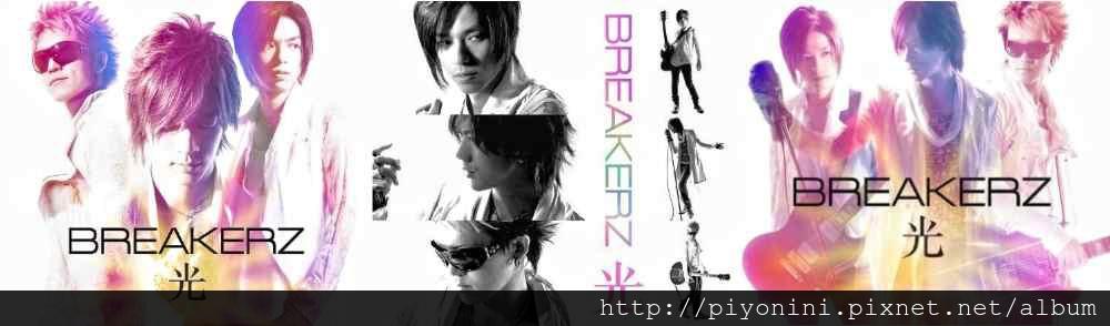 BREAKERZ - 光