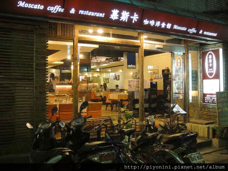 慕斯卡咖啡洋食館