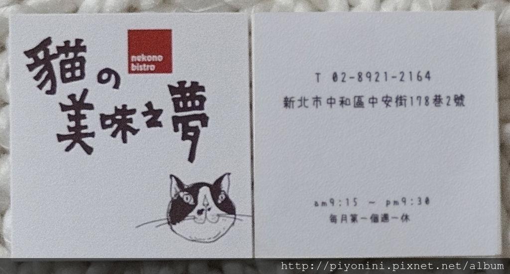 貓的美味之夢名片.jpg