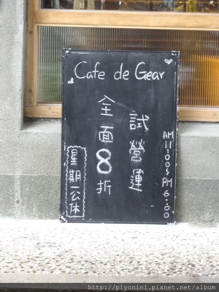 告示牌@CAFE de GEAR