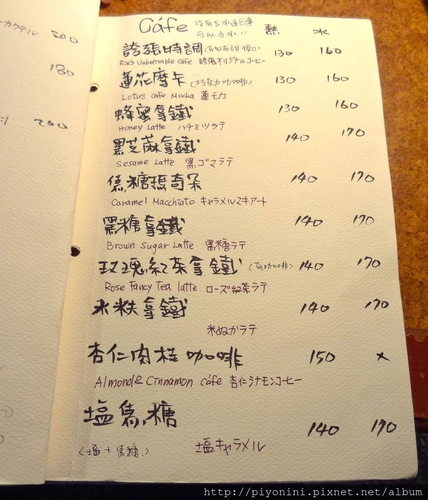 誇張古懂咖啡店飲料菜單