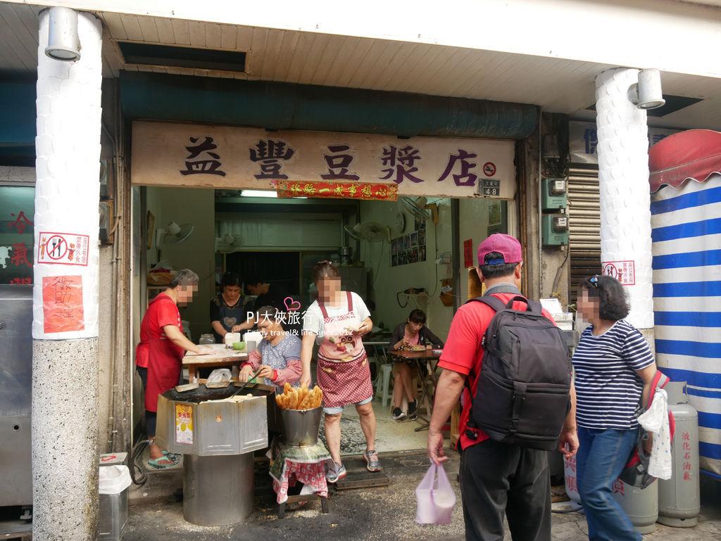 PJ大俠澎湖自由行必吃美食早餐文康街