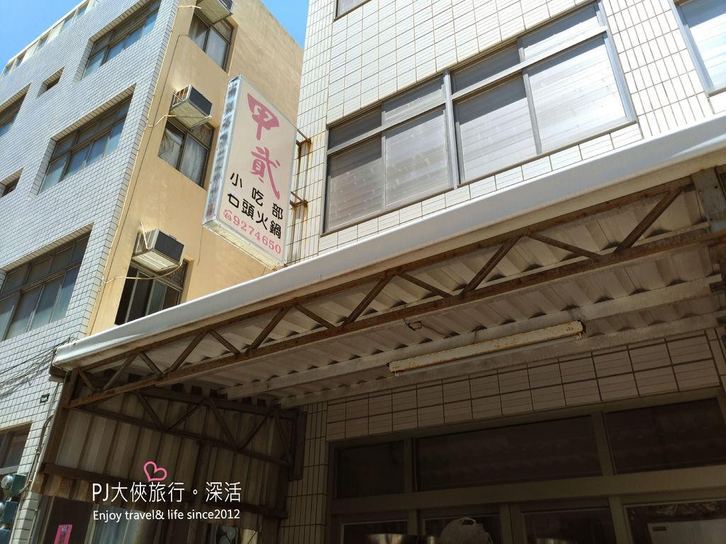 PJ澎湖10大必吃甲貳小吃店