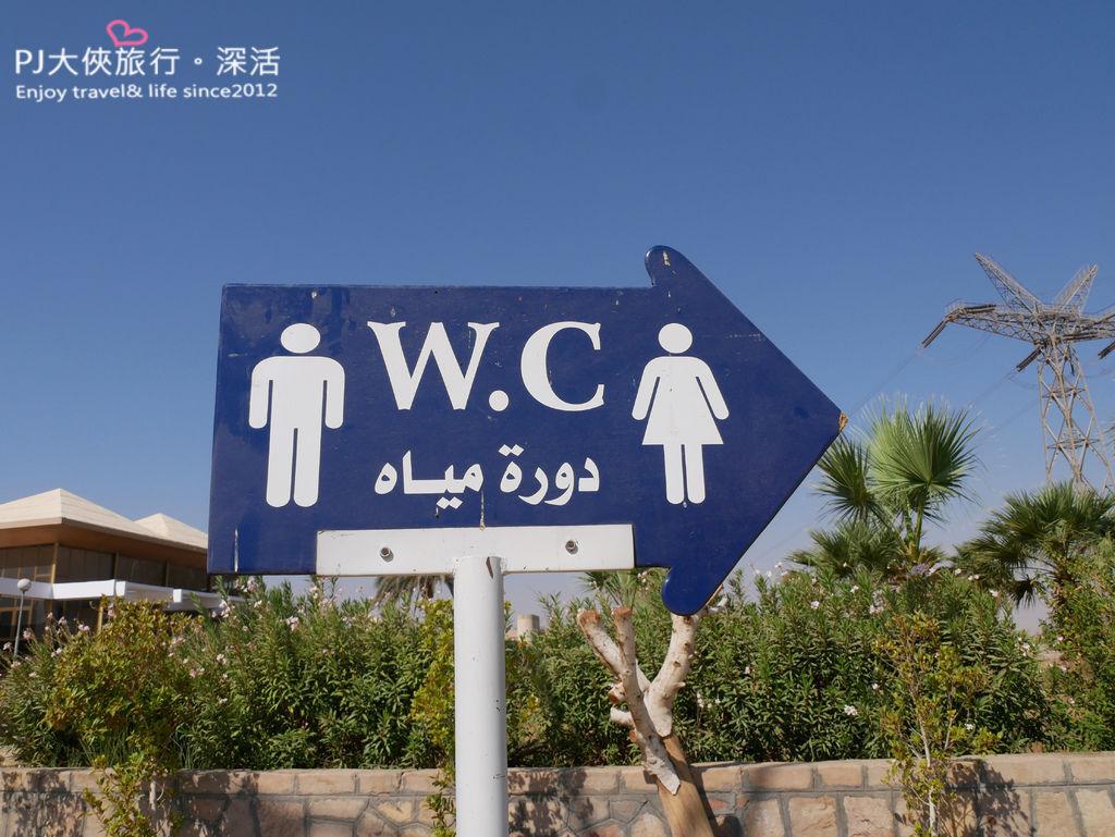 PJ大俠埃及旅遊行前準備注意事項懶人包上廁所
