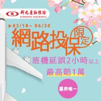 班機延誤春日限定200X200.jpg