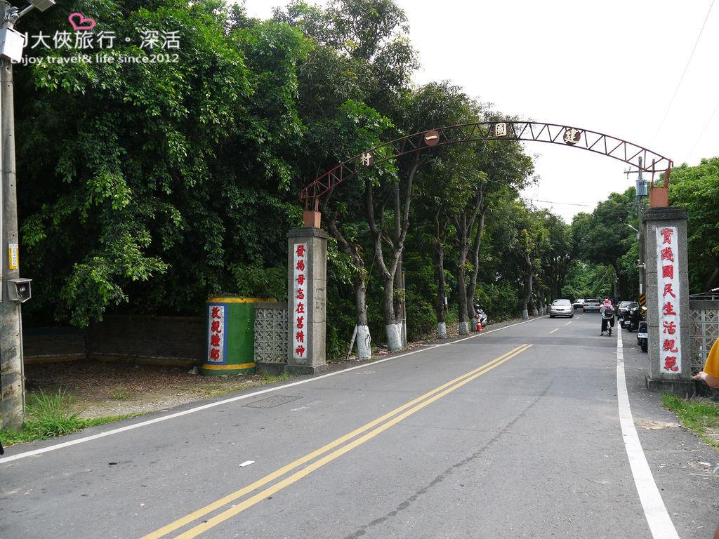 PJ大俠虎尾一日旅遊景點必去建國眷村