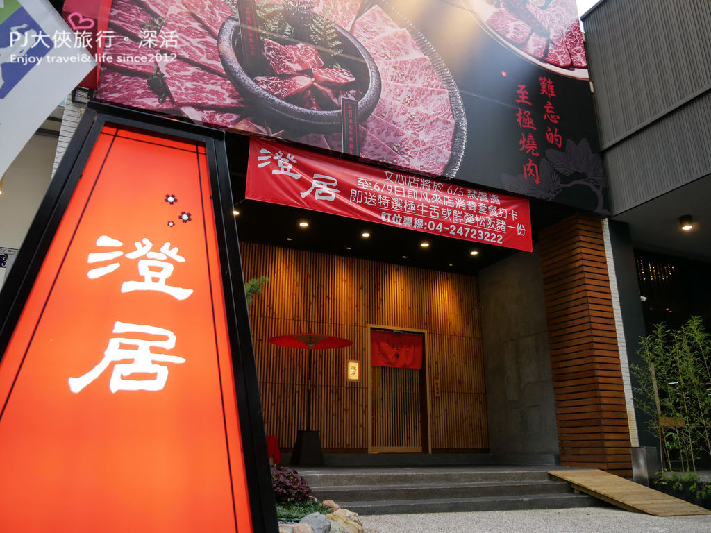 澄居燒肉文心店外觀