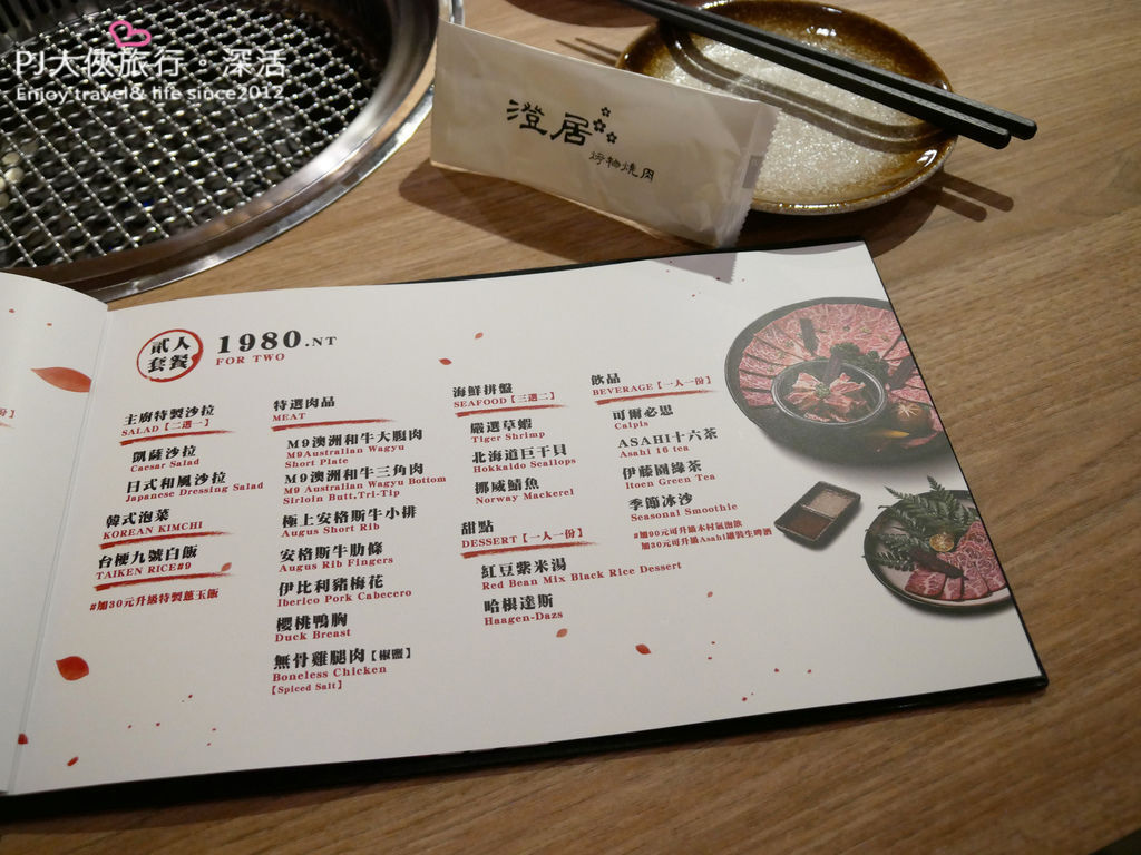 澄居烤物燒肉文心店菜單