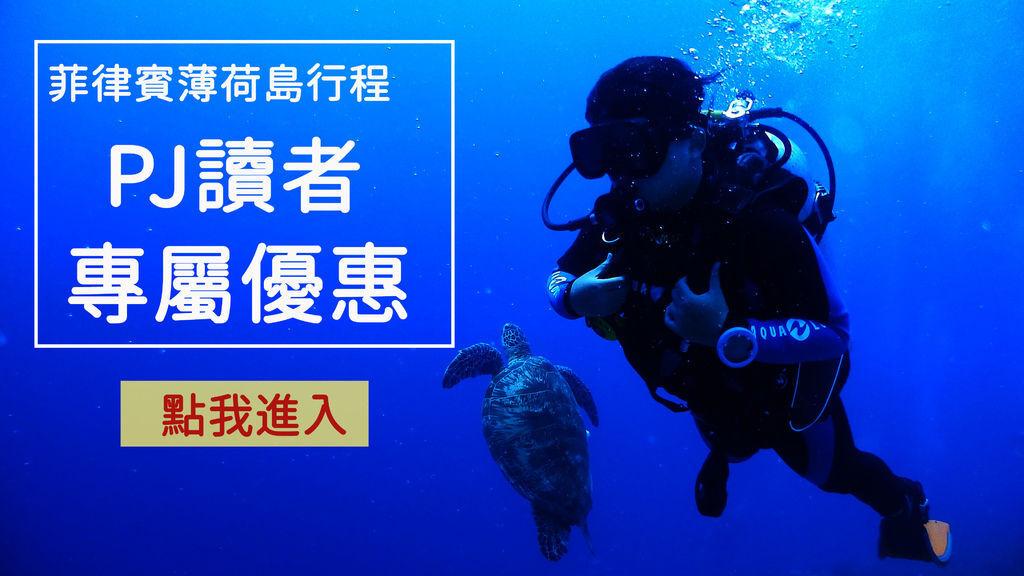 菲律賓薄荷島旅遊國外潛水考證照優惠