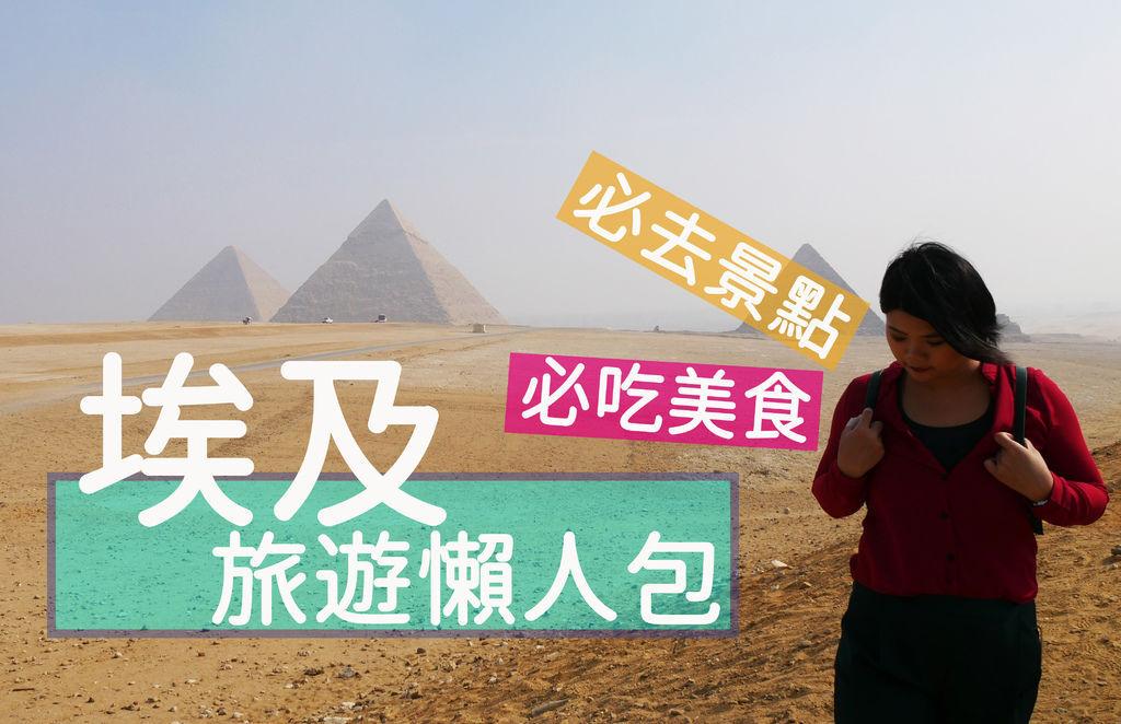 PJ大俠埃及旅遊懶人包必吃必玩