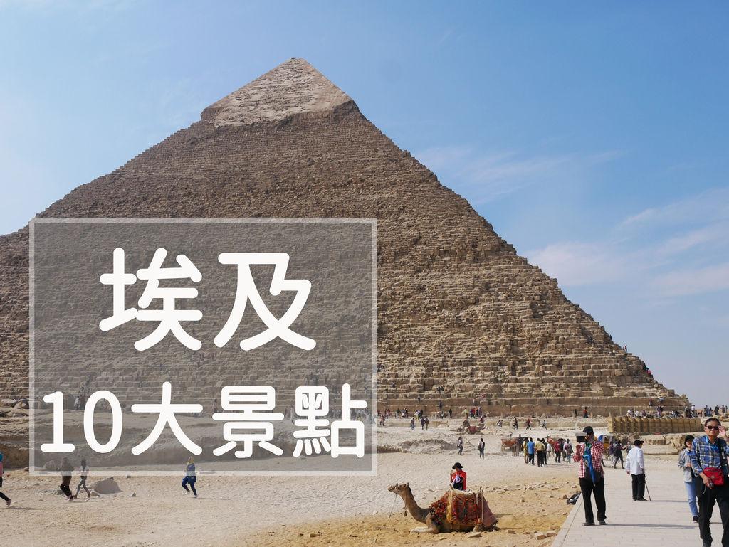 PJ大俠埃及旅遊10大景點開羅亞斯文路克索