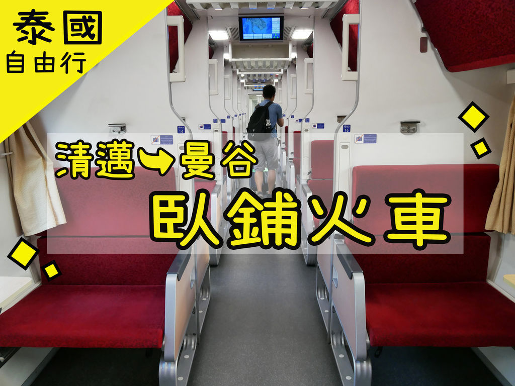 PJ大俠泰國曼谷清邁火車體驗訂車票教學