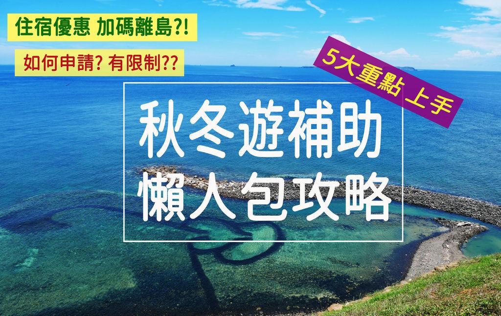 2019擴大秋冬國民旅遊獎勵計畫PJ大俠懶人包攻略