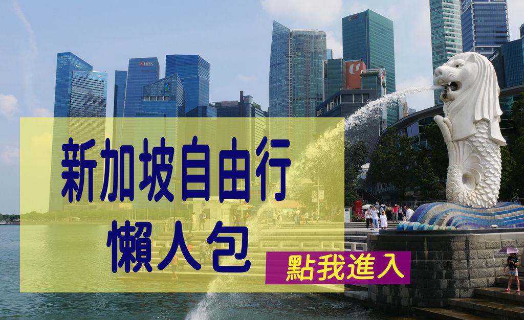 新加坡懶人包封面.jpg