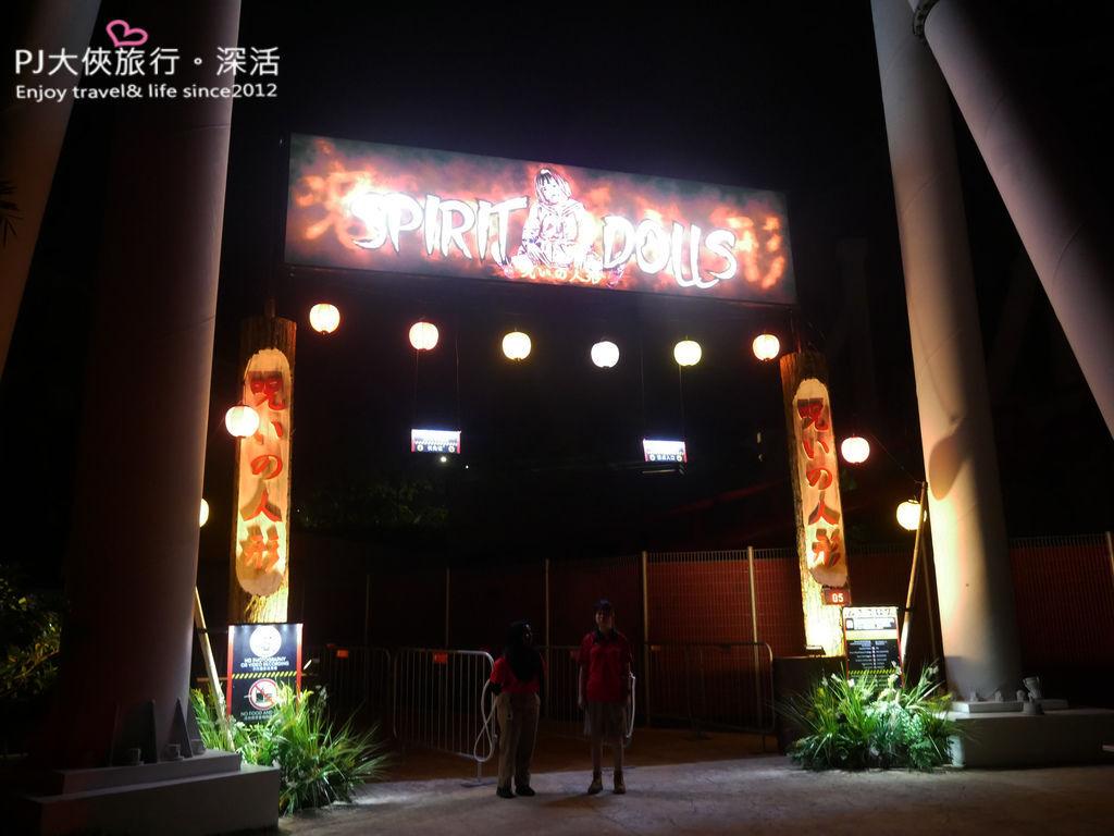 PJ大俠新加坡環球影城萬聖節驚魂夜活動體驗日本鬼屋