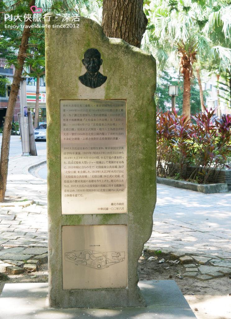 PJ大俠台北北投一日遊景點推薦必去井村大吉紀念碑