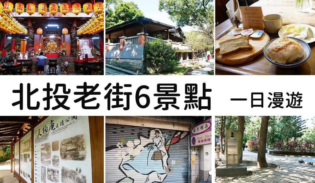 PJ大俠台北北投一日遊景點6景點