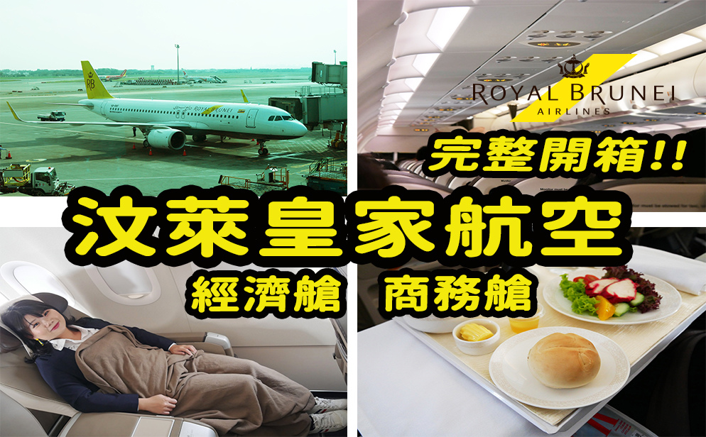 PJ大俠汶萊皇家航空經濟艙商務艙旅遊自由行
