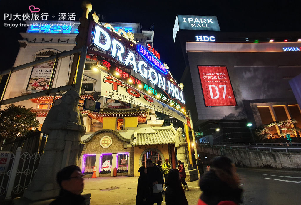 PJ首爾龍山汗蒸幕Dragon Hill體驗自由行旅遊
