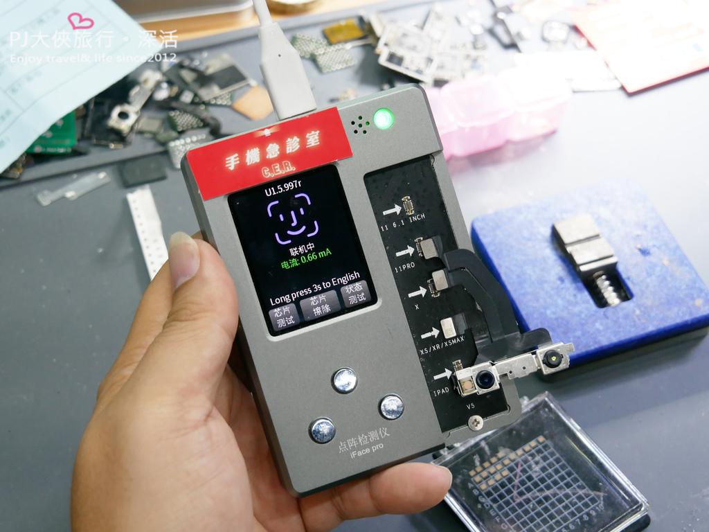 台北手機急診室臉部辨識加密修理手機維修故障快速檢測