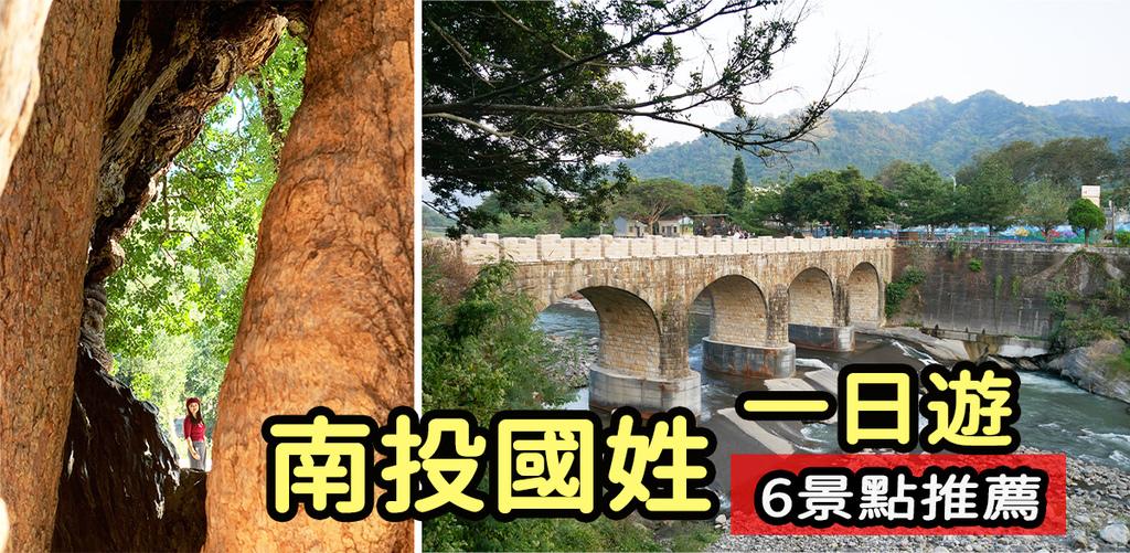 南投國姓6大必去景點打卡熱門茄苳神木看見台灣糯米橋