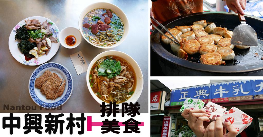 2021中興新村必吃美食小吃道地好吃推薦餐廳吃什麼
