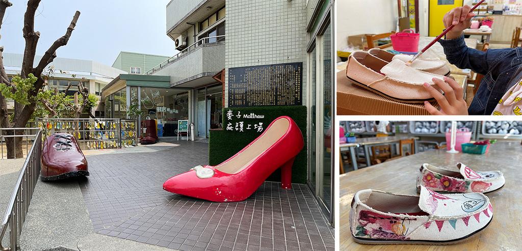 台中旅遊手作diy體驗鞋寶製作鞋子親子家庭手做鞋款