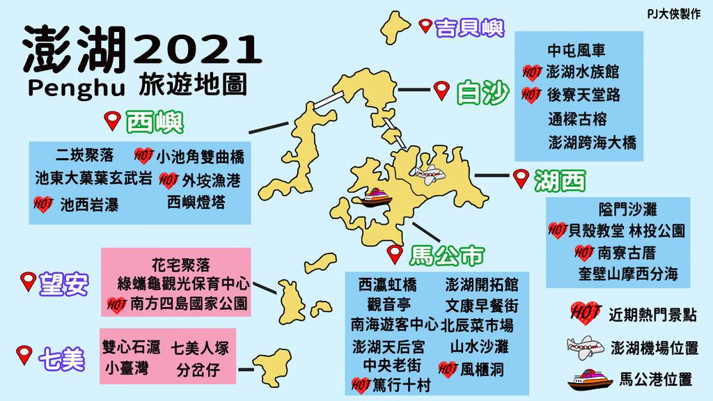 澎湖旅遊地圖景點2021菊島地圖自由行