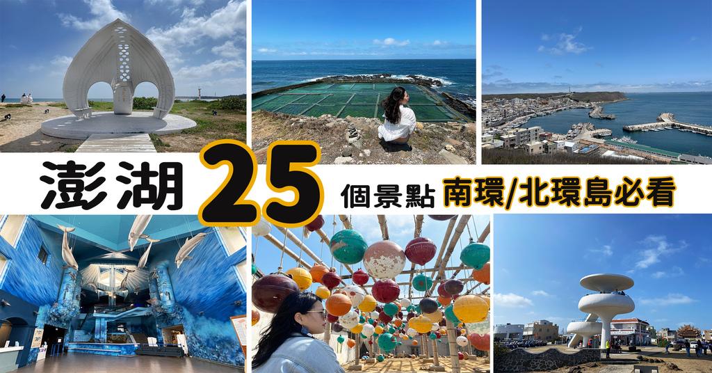 澎湖新景點2021南北環自由行懶人包