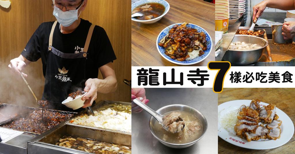 台北龍山寺捷運站美食小吃推薦有什麼好吃吃什麼