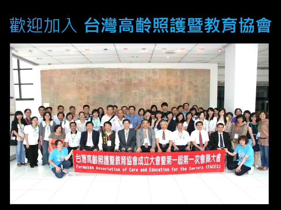 歡迎加入 台灣高齡照護暨教育協會