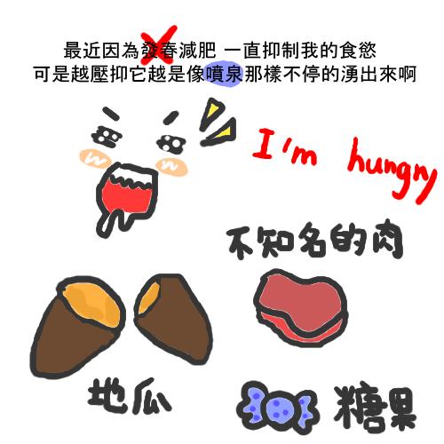 飢餓.png