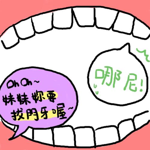 牙醫5.png