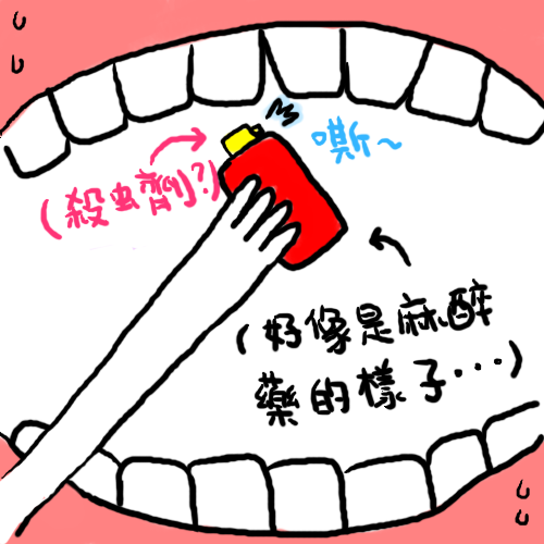 牙醫7.png