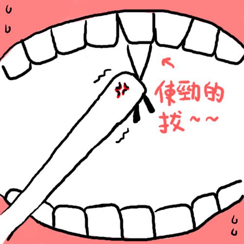 牙醫8.png