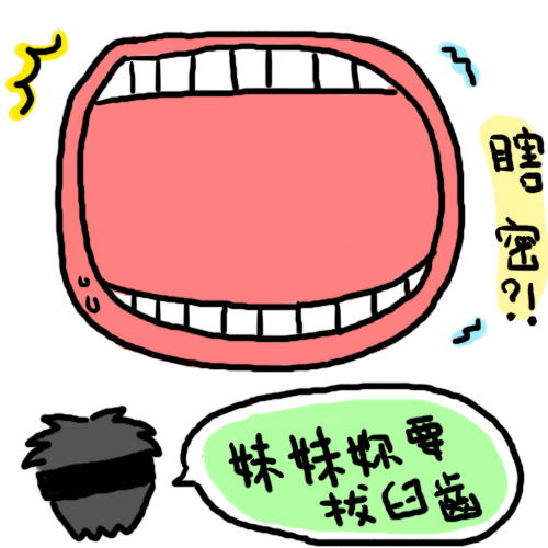 牙醫30.png