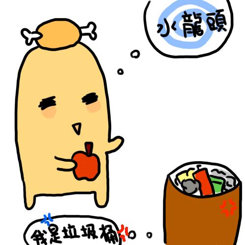 水龍頭.png