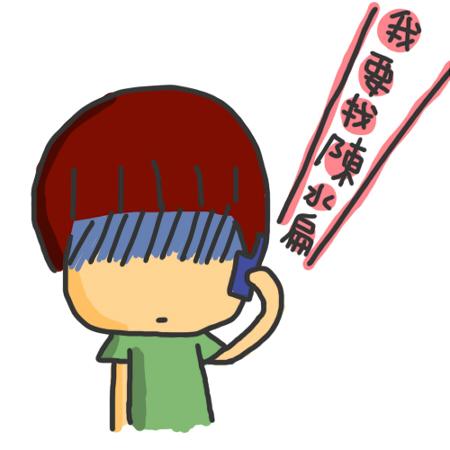 陳水扁3.jpg
