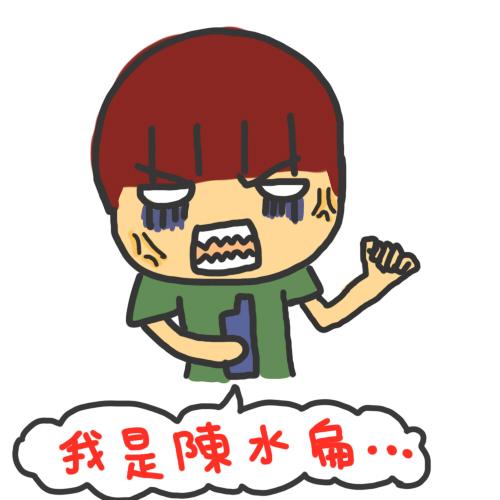 我是陳水扁.jpg