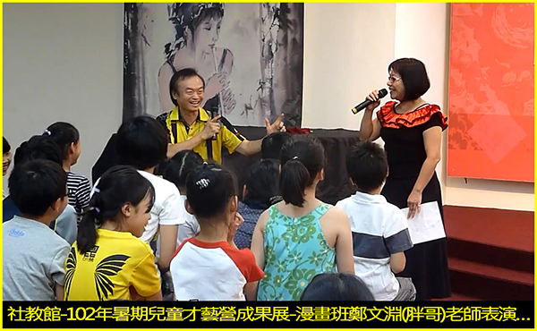 社教館-102年暑期兒童才藝營成果展