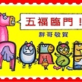 hORSE-馬年五福臨門郵票~2