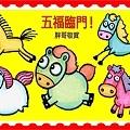 馬年-5幅臨門郵票~3