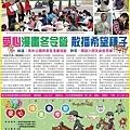 2014愛心漫畫冬令營