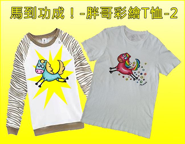 馬到成功-胖哥彩繪T恤